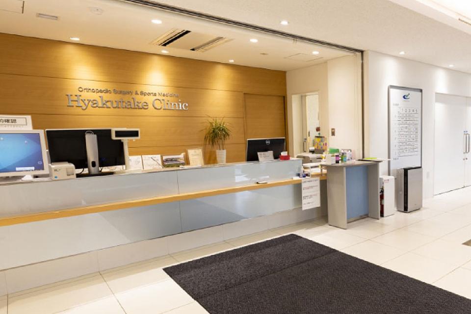 Hyakutake Clinic