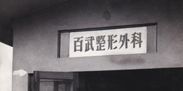 有床診療所を開業