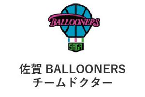 佐賀BALLOONERSチームドクター